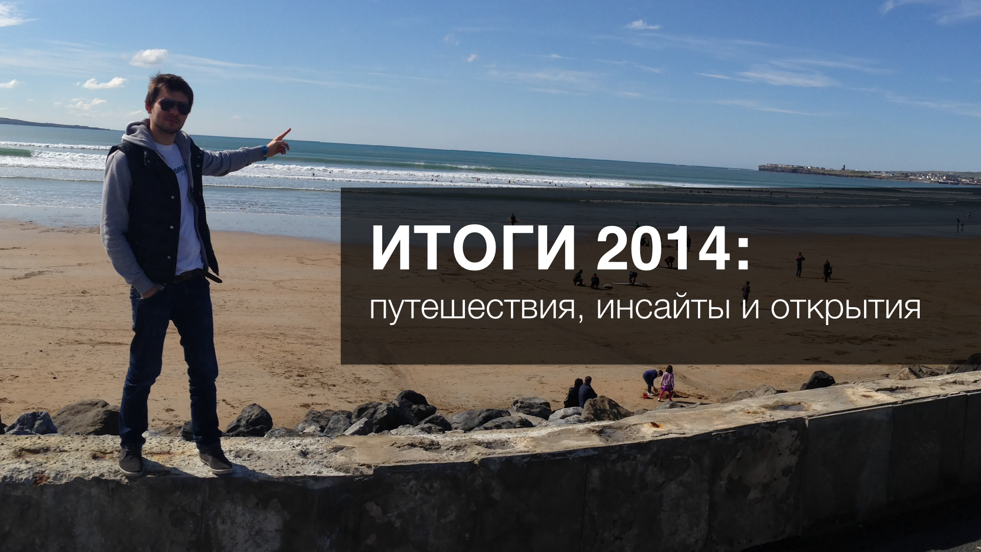 Итоги 2014: путешествия, инсайты и открытия