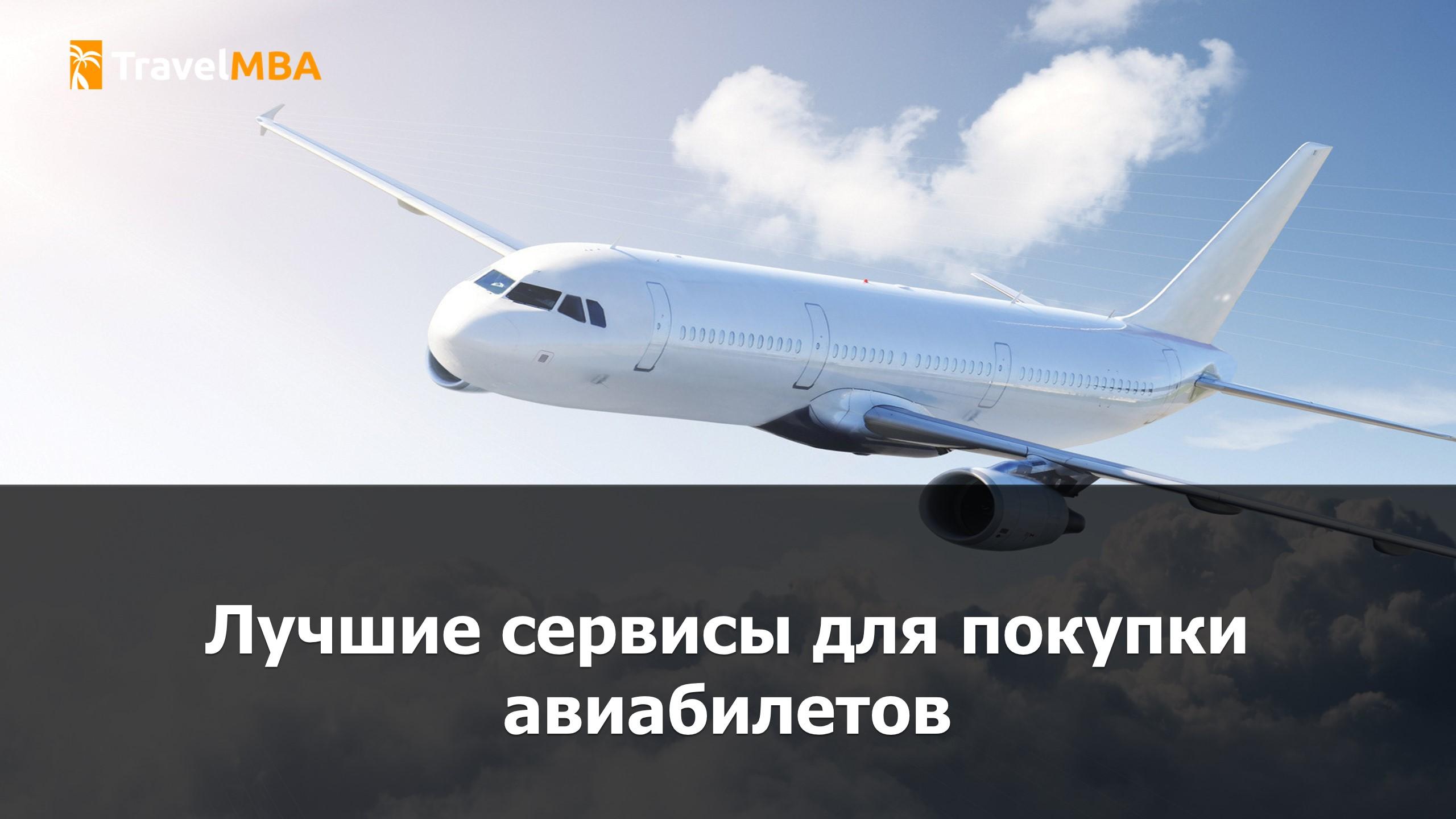 Лучшие сервисы для покупки авиабилетов