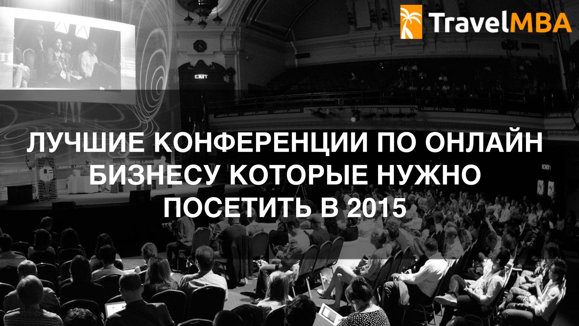 Куда поехать: лучшие конференции по онлайн бизнесу в 2015 году