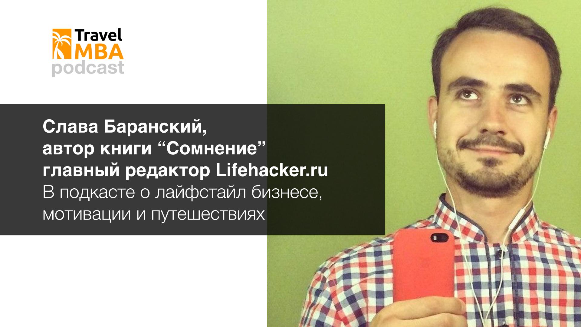 Подкаст со Славой Баранским: о лайфстайл бизнесе, мотивации и путешествиях