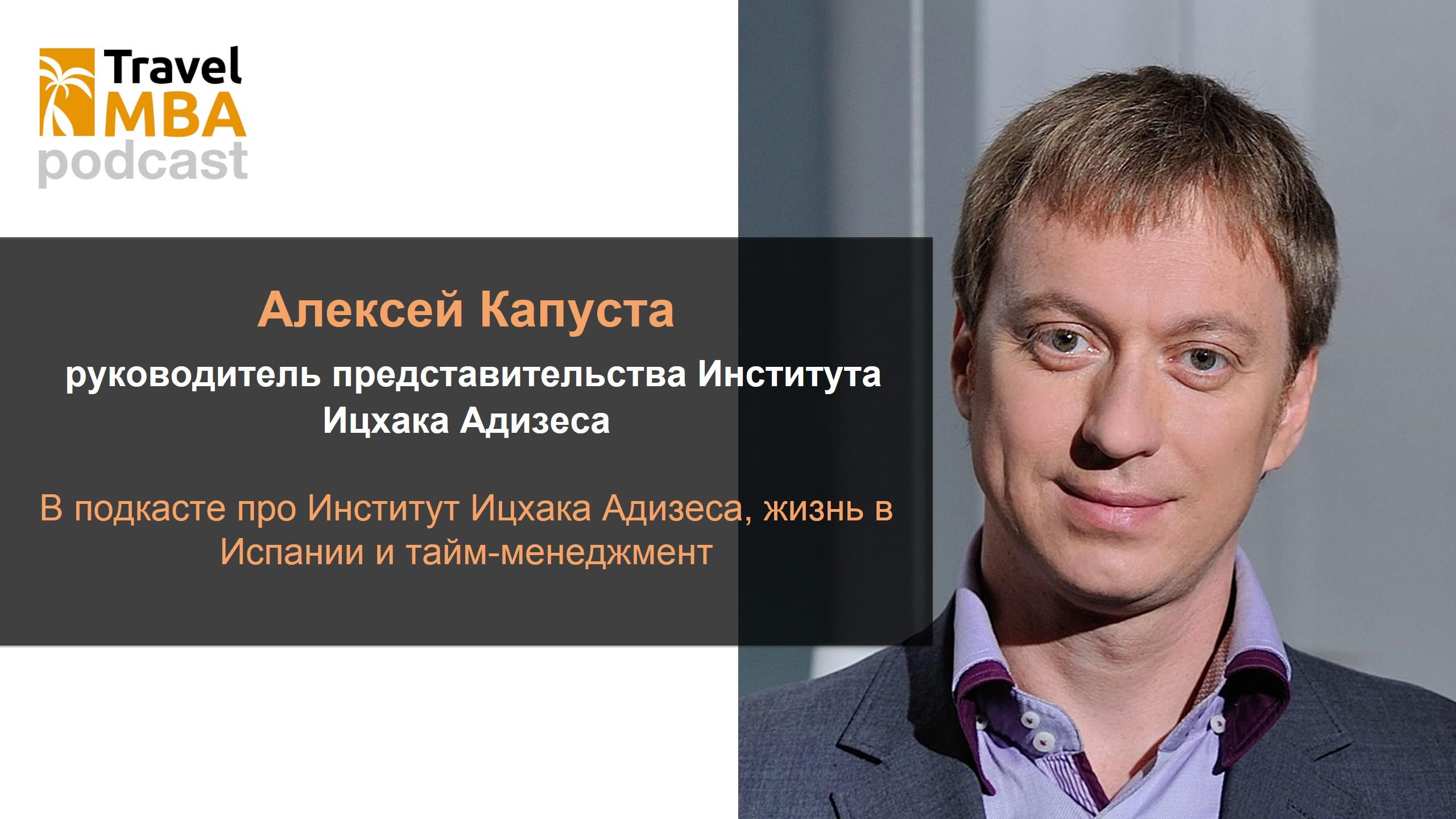 [Подкаст ] - Алексей Капуста: о переезде в Испанию, самообразовании и Институте Ицхака Адизеса