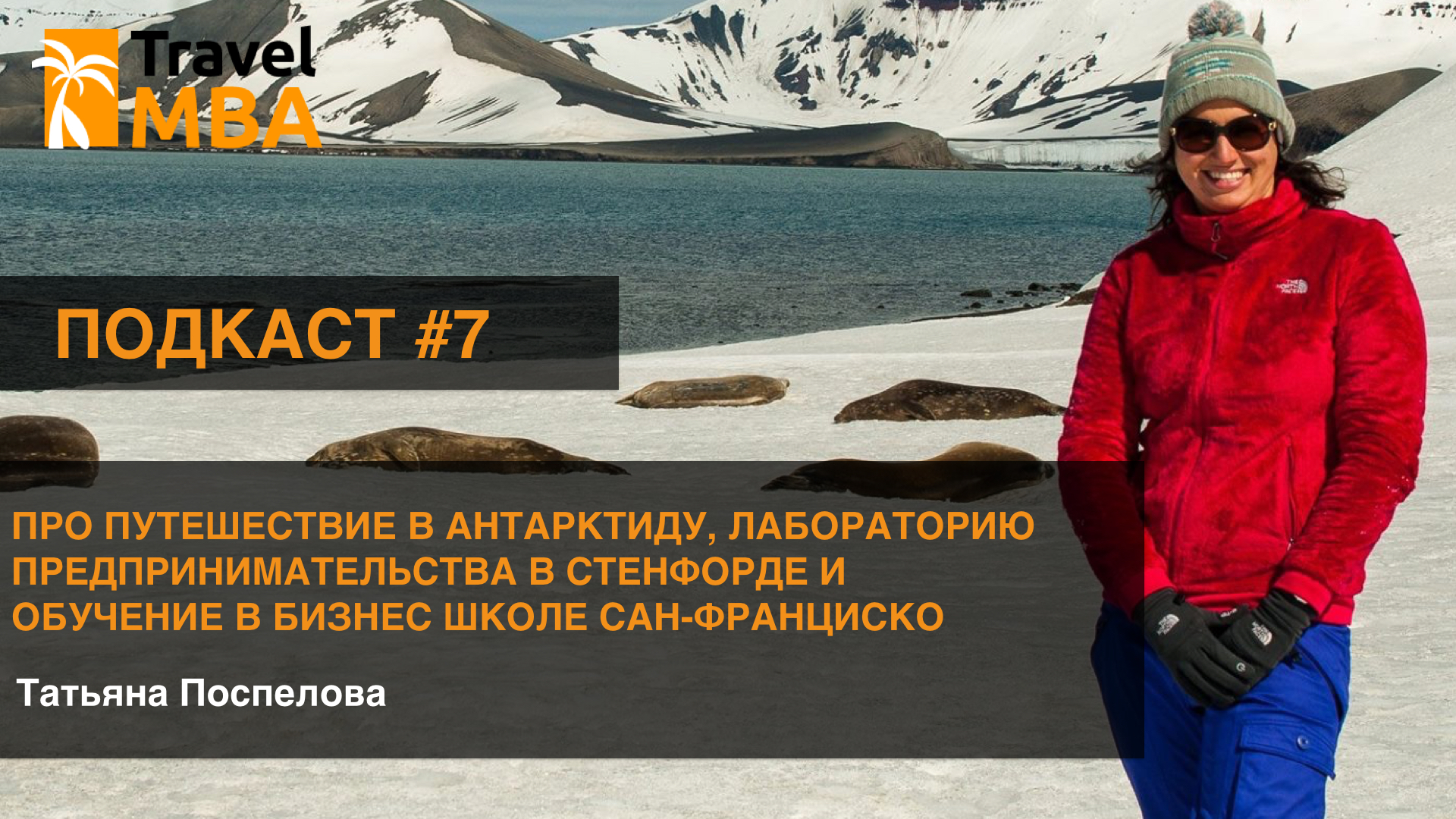 [Подкаст] Татьяна Поспелова: про Стенфорд, путешествие в Антарктиду и жизнь в Сан-Франциско