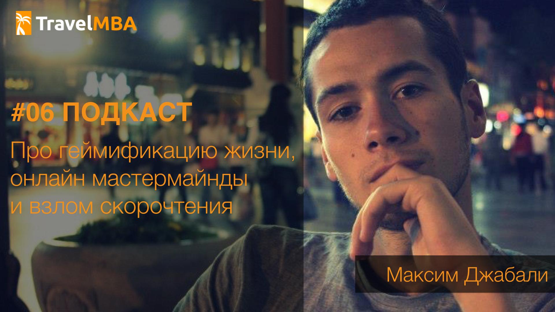 [Подкаст] - Максим Джабали: про геймификацию жизни, скорочтение и мастермайнды