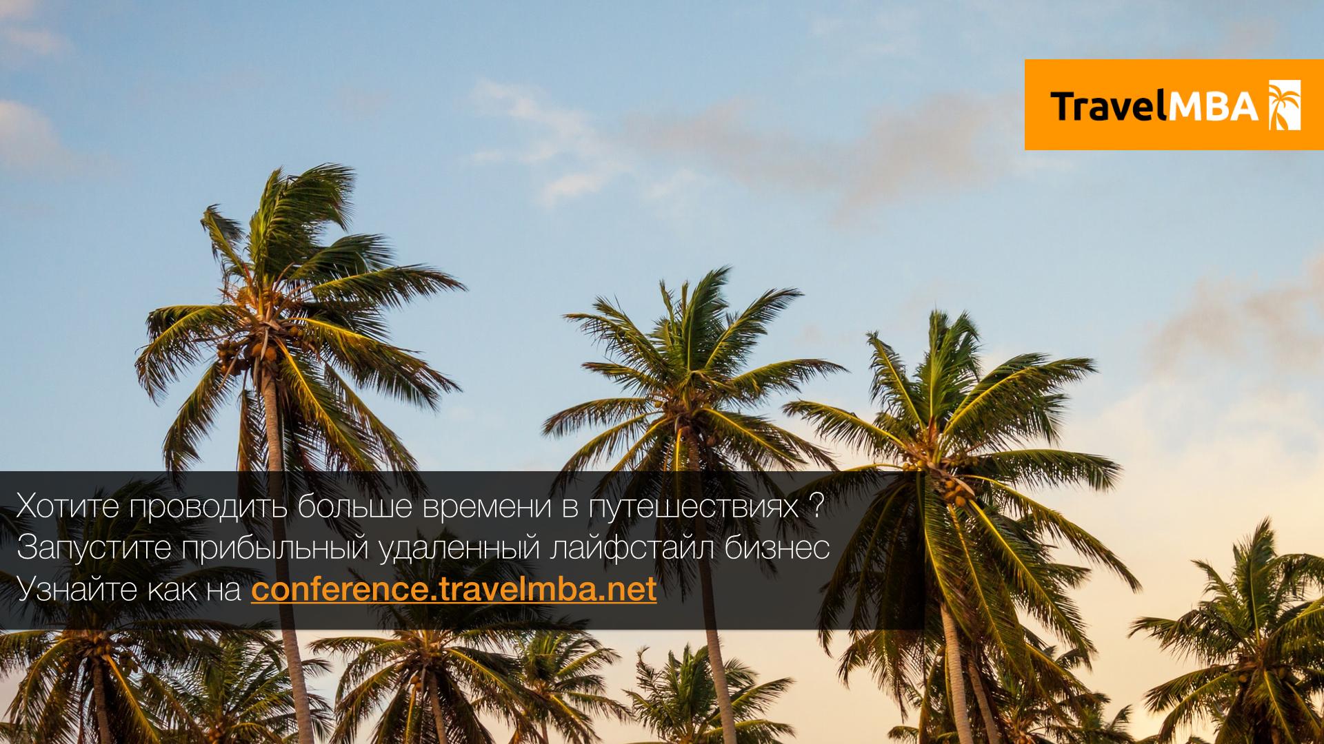 Вопросы для участника онлайн конференции Travel MBA