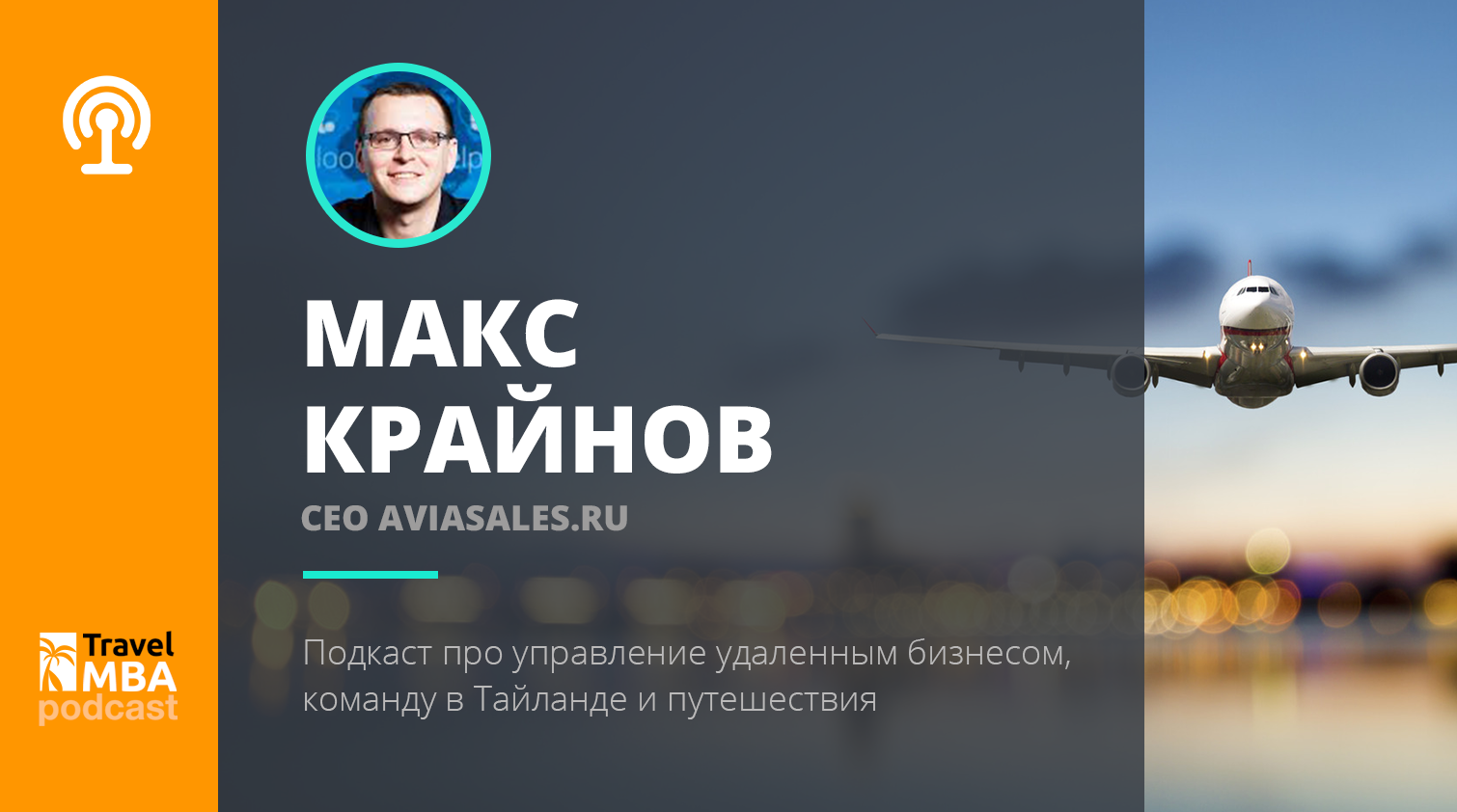 [Подкаст] Макс Крайнов CEO Aviasales.ru: про управление удаленным бизнесом, команду в Тайланде и путешествия