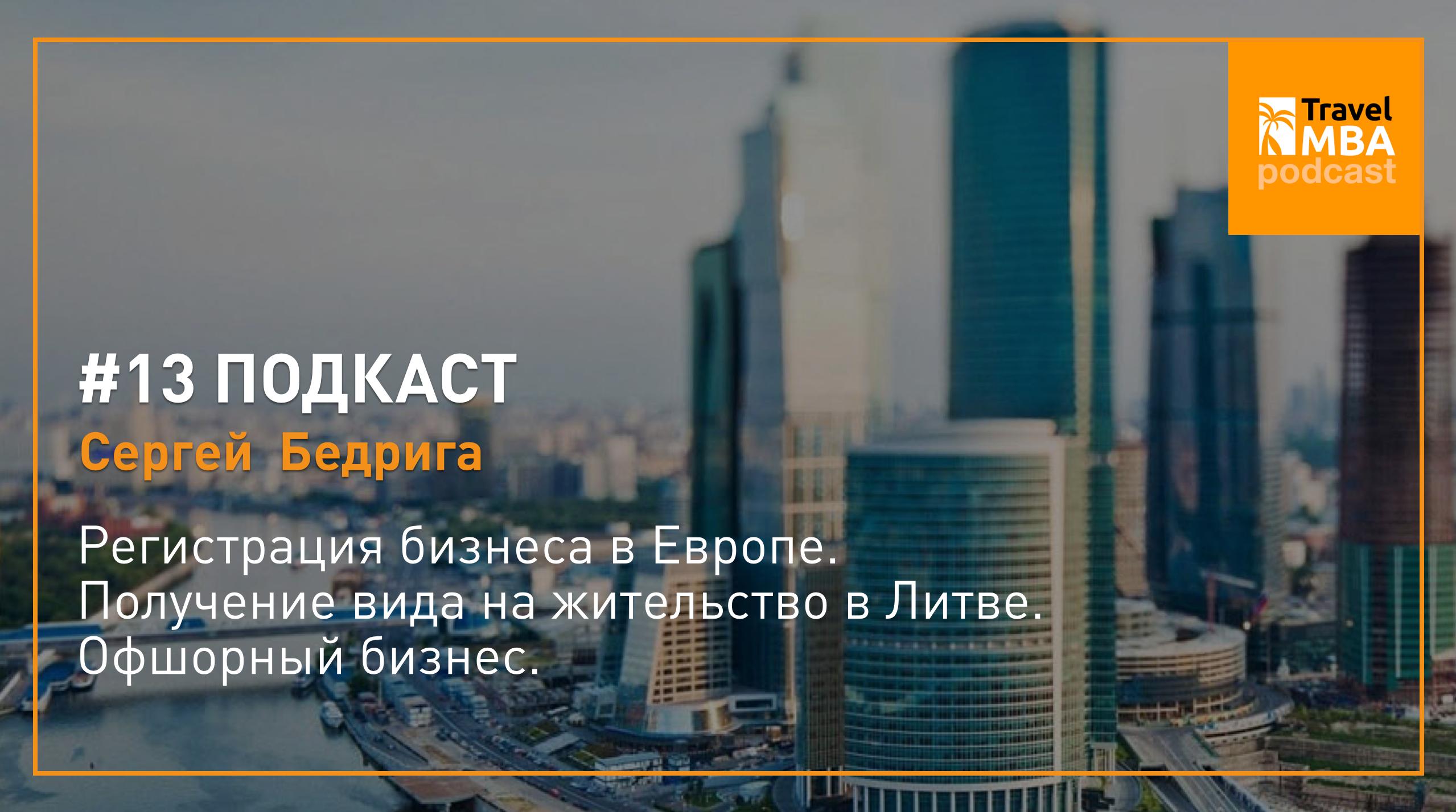 [Подкаст] - Регистрация компании в Европе. Как получить вид на жительство в Литве