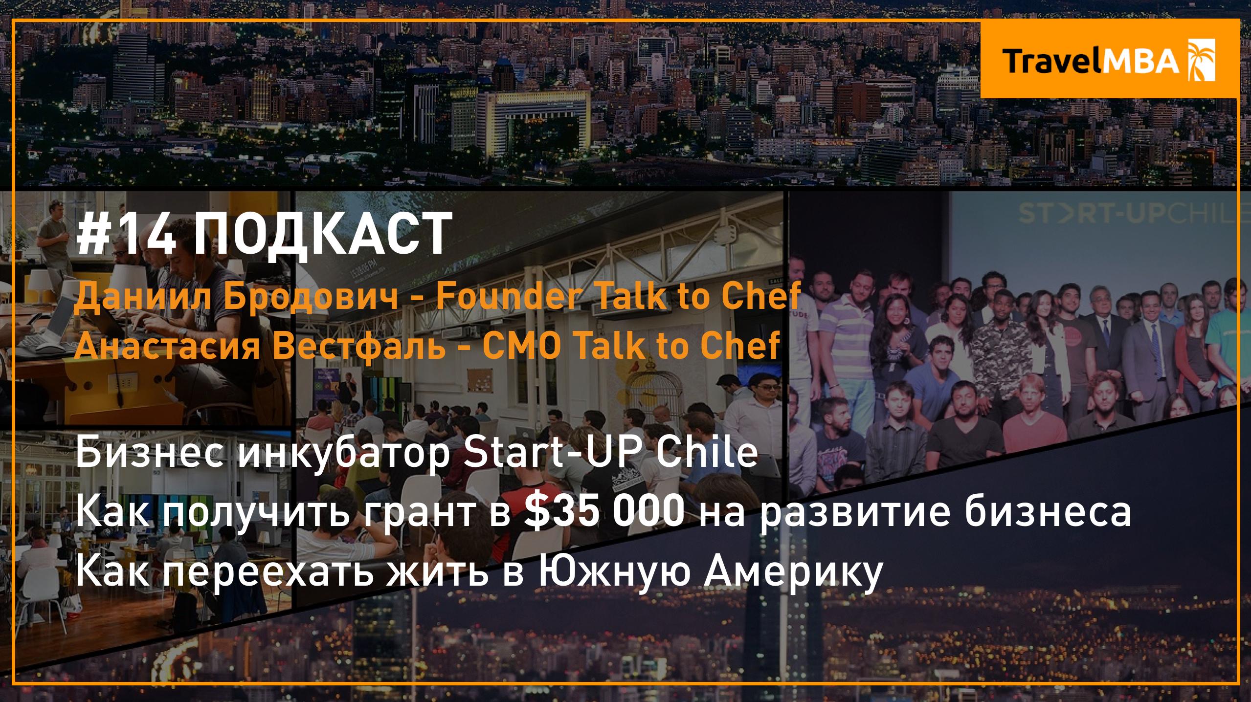 [Подкаст] Даниил Бродович -  Как получить грант на бизнес $35 000 в инкубаторе Startup Chile и переехать в Южную Америку