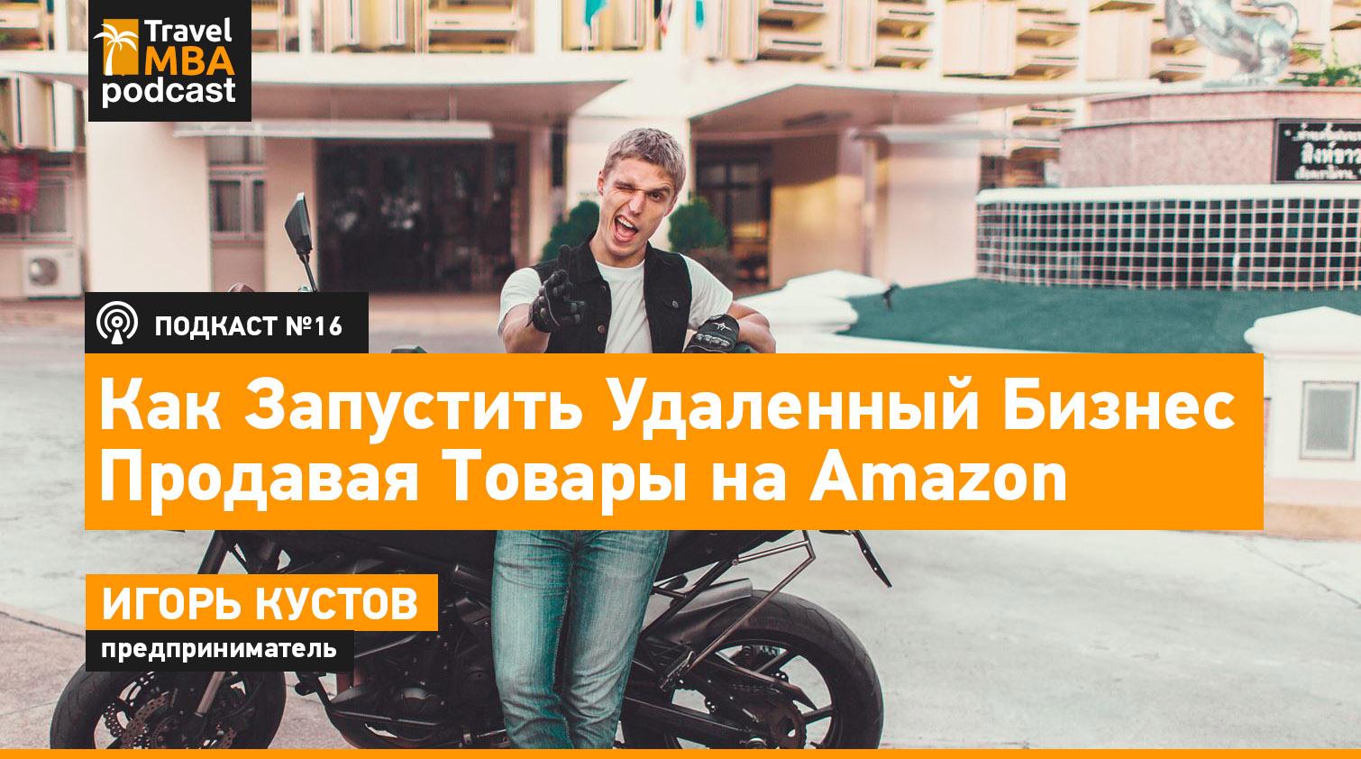 Бизнес на Amazon. Как запустить бизнес на Amazon