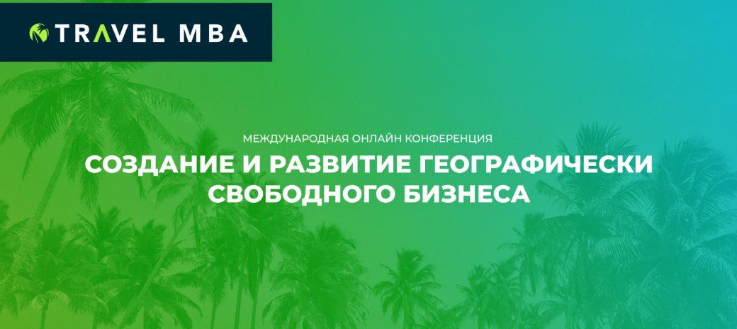 Международная онлайн конференция по созданию и развитию географически свободного бизнеса