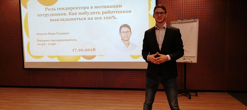 Никита-Марк Тендерес - Программа E-Residency, Регистрация бизнеса в Эстонии и Поиск Счастья в Жизни